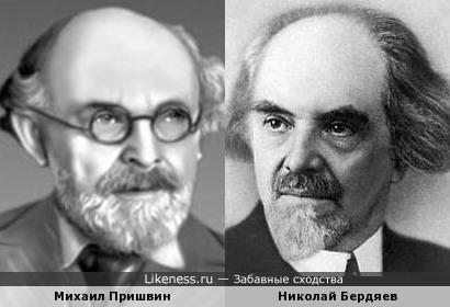 Михаил Пришвин и Николай Бердяев
