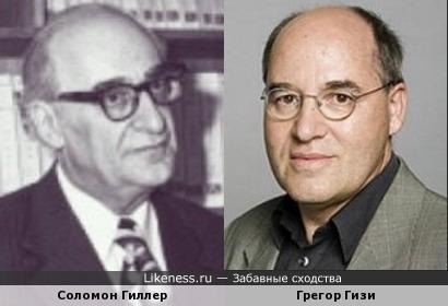 Советский химик, автор фурацилина Соломон Гиллер и немецкий политик Грегор Гизи
