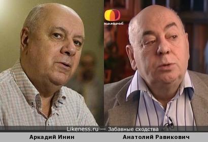 Аркадий Инин и Анатолий Равикович