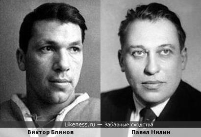 Хоккеист Виктор Блинов и писатель Павел Нилин