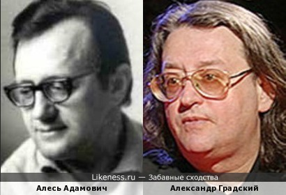 Алесь Адамович напоминает Александра Градского