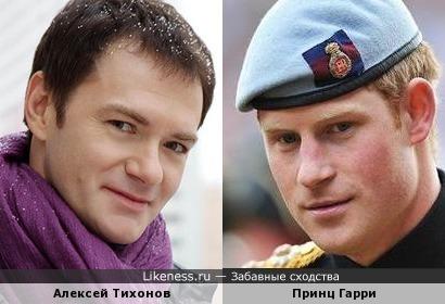 Алексей Тихонов и принц Гарри