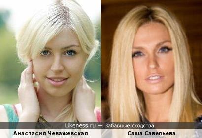 Анастасия Чеважевская напомнила Сашу Савельеву