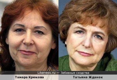 Тамара Крюкова и Татьяна Жданок, дубль 2