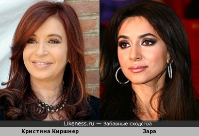 Президент Аргентины Кристина Киршнер напомнила певицу Зару
