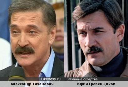 Александр Тиханович и Юрий Гребенщиков