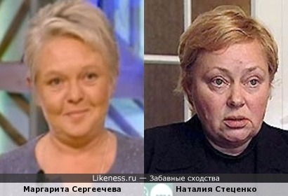Нынешний облик Маргариты Сергеечевой напомнил Наталию Стеценко