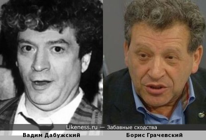 Вадим Дабужский и Борис Грачевский