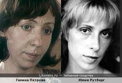 Галина Петрова и Юлия Рутберг