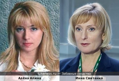 Алёна Апина и Инна Святенко