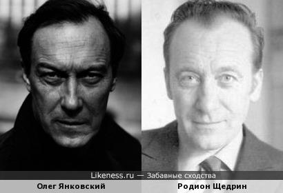 Олег Янковский и Родион Щедрин
