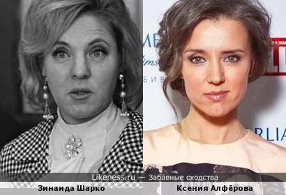 Молодая Зинаида Шарко и Ксения Алфёрова