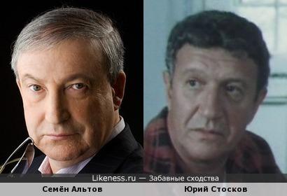 Семён Альтов и Юрий Стосков
