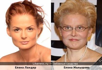 Две Елены: если Ландер наденет очки, то она будет походить на Малышеву