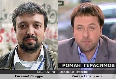 Тележурналисты Евгений Сандро и Роман Герасимов
