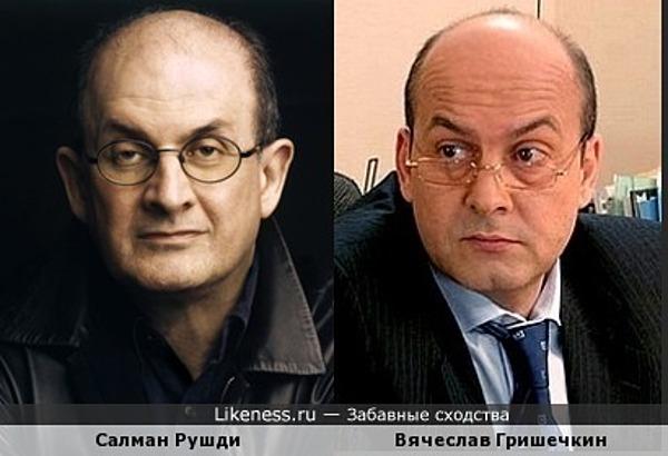 Салман Рушди и Вячеслав Гришечкин
