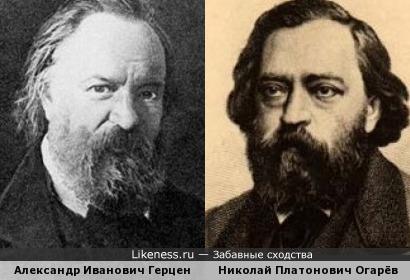 """Герцен и Огарёв - """"близнецы-братья"""""""