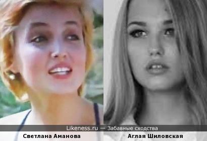 Светлана Аманова и Аглая Шиловская