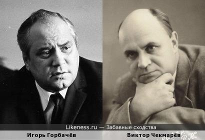 Игорь Горбачёв и Виктор Чекмарёв