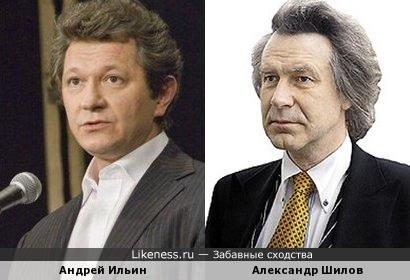 Андрей Ильин и Александр Шилов