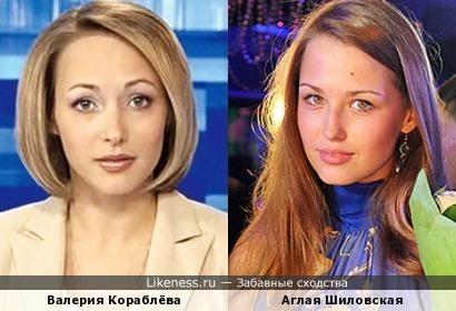 Валерия Кораблёва и Аглая Шиловская