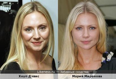 Хоуп Дэвис и Мария Миронова