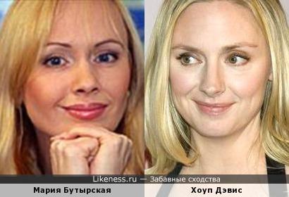 Мария Бутырская и Хоуп Дэвис