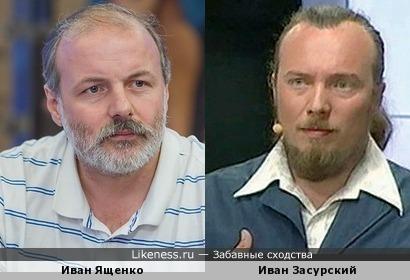 Два деятеля из сферы высшей школы: математик Иван Ященко и филолог Иван Засурский