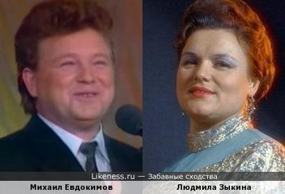 Михаил Евдокимов и Людмила Зыкина
