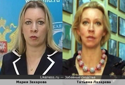 Мария Захарова и Татьяна Лазарева