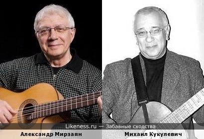 Барды Александр Мирзаян и Михаил Кукулевич