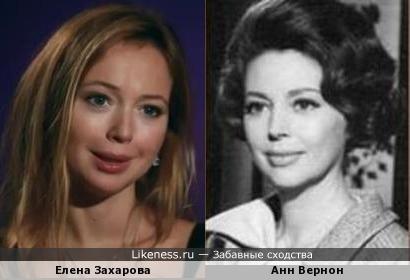 Елена Захарова и Анн Вернон