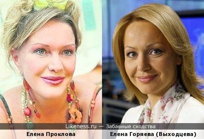 Две Елены Игоревны: актриса Проклова и телеведущая Горяева (Выходцева)