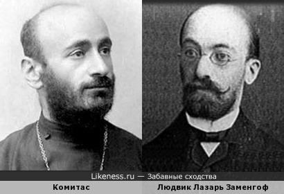 Армянский композитор Комитас и автор эсперанто Заменгоф