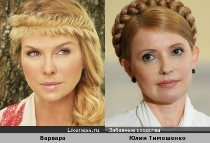 Певица Варвара и Юлия Тимошенко