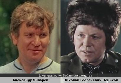 Александр Январёв и Николай Г. Пеньков