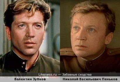 Валентин Зубков и Николай В. Пеньков