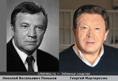 Николай В. Пеньков и Георгий Мартиросян