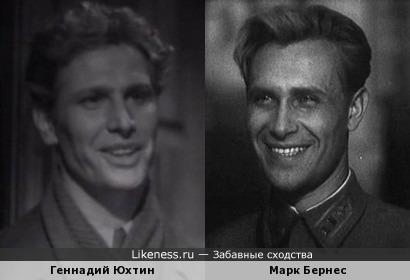 Геннадий Юхтин и ранний Марк Бернес