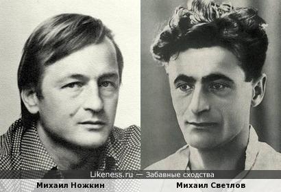 Михаил Ножкин и Михаил Светлов