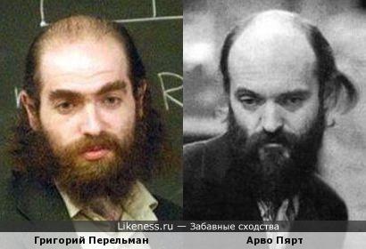 Григорий Перельман и Арво Пярт