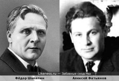 Современники усматривали в Алексее Фатьянове сходство с Фёдором Шаляпиным