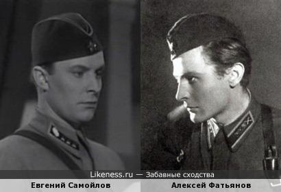 Евгений Самойлов и Алексей Фатьянов