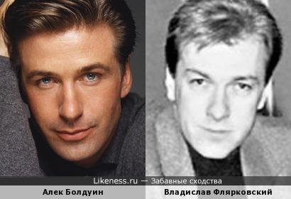 Алек Болдуин и Владислав Флярковский