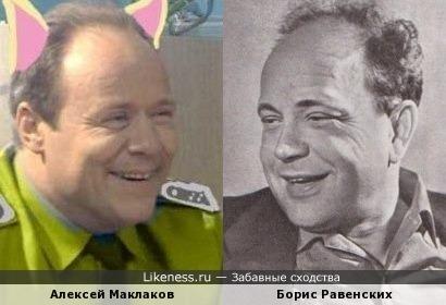 Алексей Маклаков и Борис Равенских