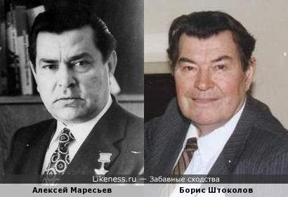 Алексей Маресьев и Борис Штоколов