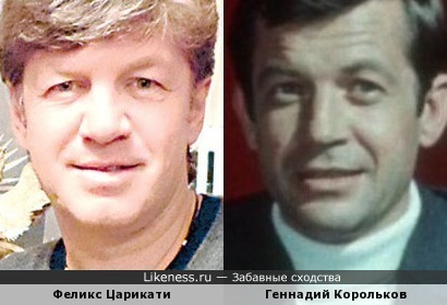 Феликс Царикати и Геннадий Корольков