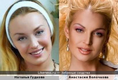 Наталья Гудкова и Анастасия Волочкова