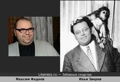 Максим Фадеев напомнил писателя Илью Зверева
