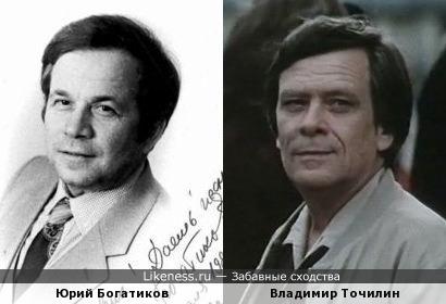 Юрий Богатиков и Владимир Точилин (дубль 2)